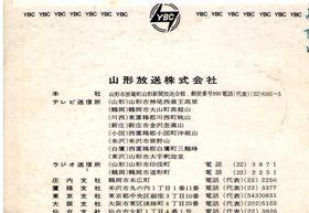 ybc_yamagat2.jpg