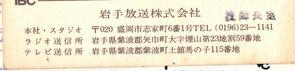 jodf_iwate2.jpg