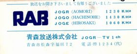 rab_aomori2.jpg
